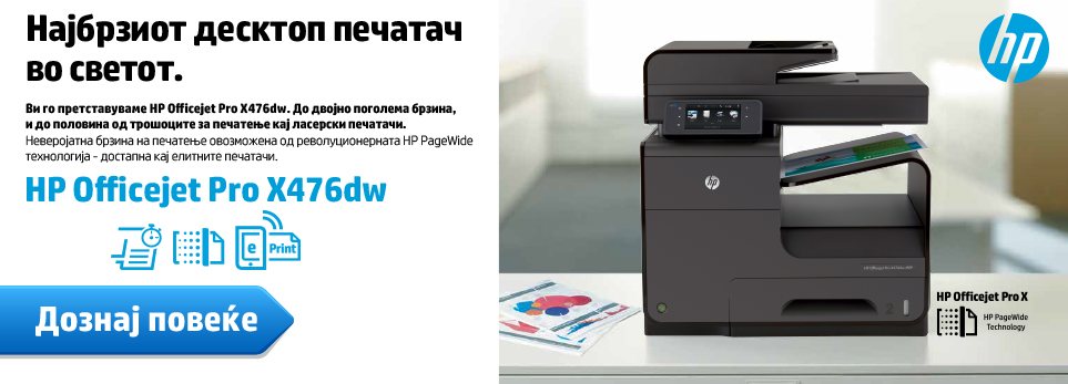 HP Officejet X